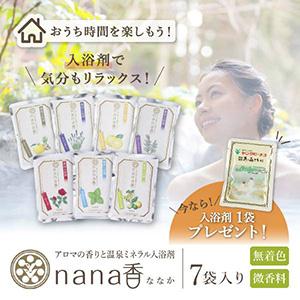 【最短即日出荷】薬用入浴剤ヤングビーナスnana香シリーズ詰め合わせ 7袋入り