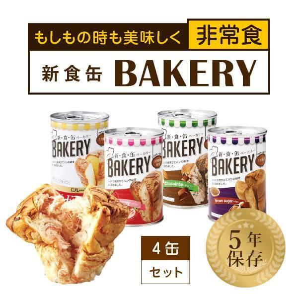 AST新・食・缶ベーカリー4缶セット