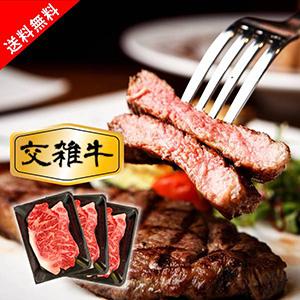 【送料無料】国産牛(交雑牛)ロースステーキ(150g×3枚)