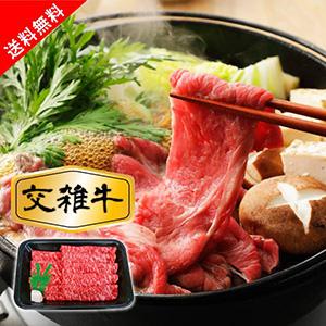 【送料無料】国産牛(交雑牛)ロースすき焼き用