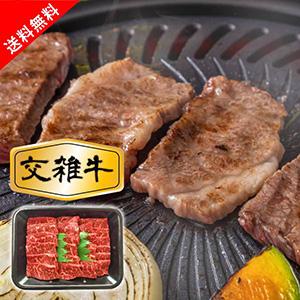 【送料無料】国産牛(交雑牛)モモ焼肉用