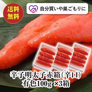 【送料無料】辛子明太子赤箱(辛口)100g×3箱