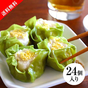 【送料無料】わさび焼売(錦糸)24個入