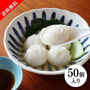 【送料無料】帆立入もち餃子(50個)
