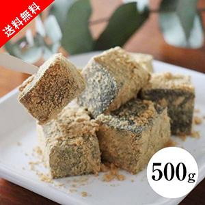 【送料無料】わらび餅(黒糖)500g