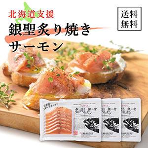 【送料無料】北海道支援!銀聖炙り焼きサーモン