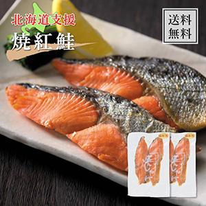 【送料無料】北海道支援!焼紅鮭