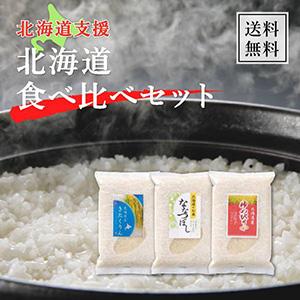 【送料無料】北海道支援!北海道食べ比べセット