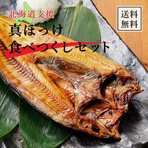 【送料無料】北海道支援!真ほっけ食べつくしセット
