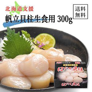 【送料無料】北海道支援!帆立貝柱 生食用300g