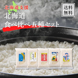 【送料無料】北海道支援!北海道五種食べ比べセット