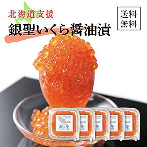【送料無料】北海道支援!銀聖いくら醤油漬