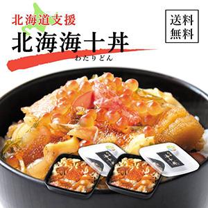 【送料無料】北海道支援!北海海十丼(わたりどん)