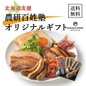 【送料無料】北海道支援!北海道・農研百姓塾 オリジナルギフト