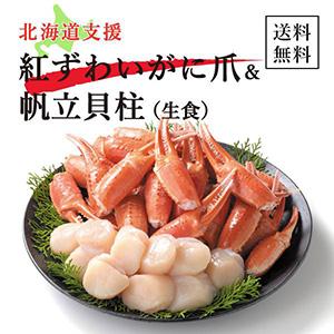 【送料無料】北海道支援!紅ずわいがに爪&帆立貝柱(生食)