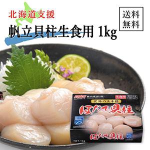 【送料無料】北海道支援!帆立貝柱 生食用1kg
