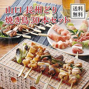 【送料無料】山口 長州どり  焼き鳥30本セット