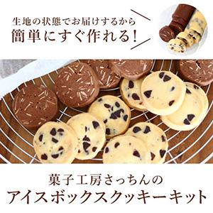 【送料無料】冷凍アイスボックスクッキー