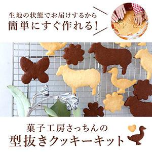 【送料無料】冷凍型抜きクッキー