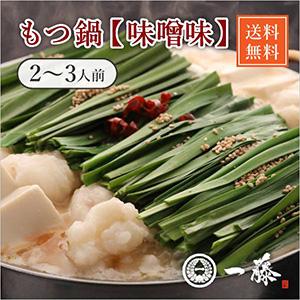【送料無料】もつ鍋一藤 味噌味(2〜3人前)