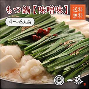 【送料無料】もつ鍋一藤 味噌味(4〜6人前)