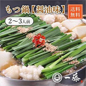 【送料無料】もつ鍋一藤 醤油味(2〜3人前)