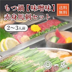 【送料無料】もつ鍋一藤 赤身馬刺セット(味噌2〜3人前)