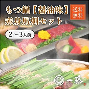【送料無料】もつ鍋一藤 赤身馬刺セット(醤油2〜3人前)