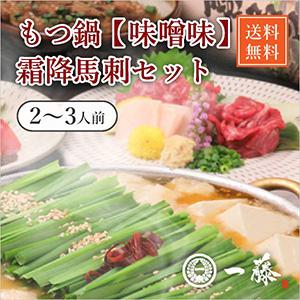 【送料無料】もつ鍋一藤 霜降馬刺セット(味噌2〜3人前)