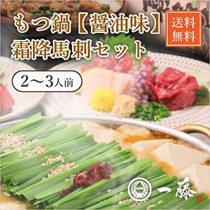 【送料無料】もつ鍋一藤 霜降馬刺セット(醤油2〜3人前)