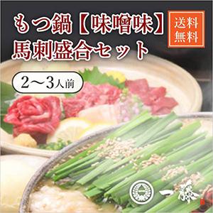 【送料無料】もつ鍋一藤 馬刺盛合セット(味噌2〜3人前)