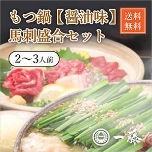 【送料無料】もつ鍋一藤 馬刺盛合セット(醤油2〜3人前)