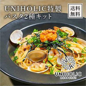 【送料無料】ウニ料理専門店のUNIHOLIC特製 欲張りウニパスタ2種キット(クリームパスタ・海鮮和風パスタ)