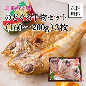 【送料無料】島根県支援!のどぐろ干物セット(160〜200g) 3枚