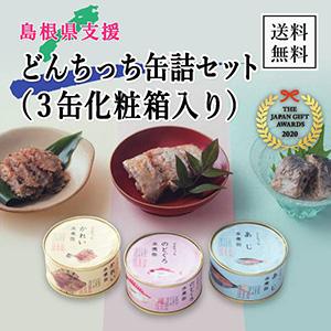 【送料無料】島根県支援!どんちっち缶詰セット(3缶化粧箱入り)