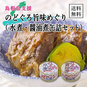 【送料無料】島根県支援!のどぐろ旨味めぐり(水煮・醤油煮缶詰セット)