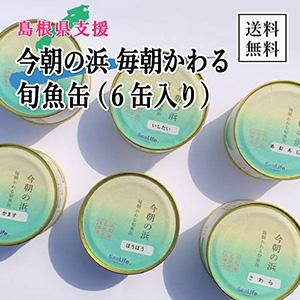 【送料無料】島根県支援!今朝の浜 毎朝かわる旬魚缶(6缶入り)