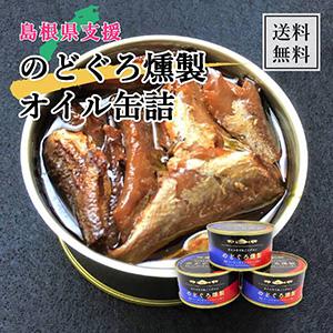 【送料無料】島根県支援!のどぐろ燻製オイル缶詰