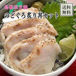 【送料無料】島根県支援!のどぐろ炙り丼セット