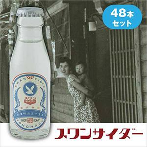 スワンサイダー(ミニ) 48本セット