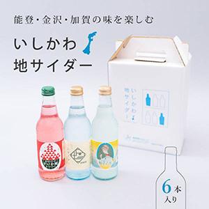 いしかわ地サイダー 6本入り(しお、柚子、すいか)
