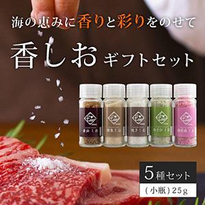 香しお 5種セット(小瓶)