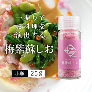 香しお 梅紫蘇しお(小瓶)