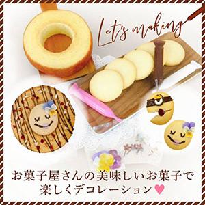 【送料無料】おうちデコレーションバームとクッキーセット