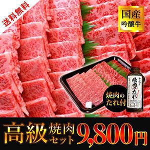 【送料無料】国産交雑牛 焼肉セット(秘伝のたれ付)