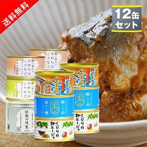 【送料無料】木の屋石巻水産 アウトレット缶詰6種セット×2