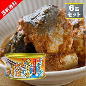 【送料無料】木の屋石巻水産 木の屋さば味噌煮 鯖缶詰6個セット
