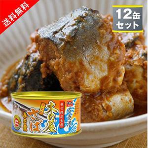【送料無料】木の屋石巻水産 木の屋さば味噌煮 鯖缶詰12個セット