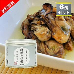 【送料無料】木の屋石巻水産 牡蠣燻製油漬け缶詰6個セット
