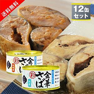 【送料無料】木の屋石巻水産 金華さば(味噌煮(彩)6缶/水煮(彩)6缶) 鯖缶詰12缶セット